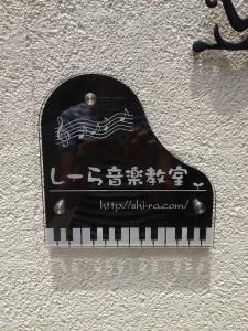 しーら音楽教室